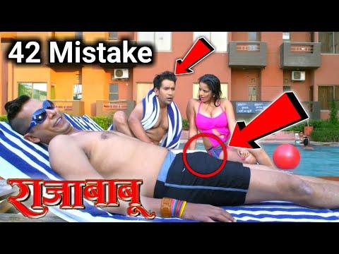 Raja Babu (41 Mistake) राजा बाबू Super Hit Bhojpuri Movie 2017 | Dinesh Lal Yadav Nirahua, Aamrapali
