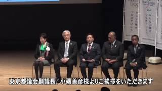 [part1] 東京2020大会に向けたボランティアシンポジウム~リオから東京へ~