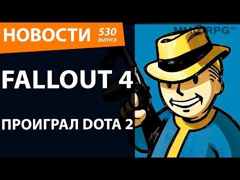Fallout 4. Проиграл DOTA 2. Новости