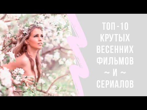 Топ-10 русских весенних фильмов и сериалов для девушек и про девушек