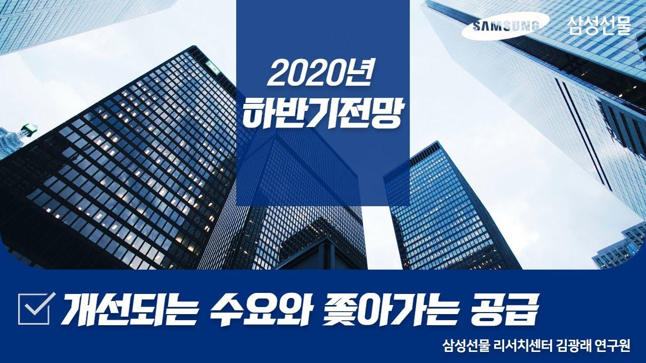 [Live 방송] 2020 하반기 전망_ 3부 유가