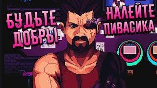 ВЕЖЛИВЫЙ УБИЙЦА 🍻 VA-11 Hall-A: Cyberpunk Bartender Action #7