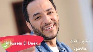 Hussein Deek - Hal Helwe [Audio] / حسين الديك - هل الحلوة