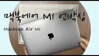 [ENG/KR] 맥북에어 M1 언박싱 + 보호 필름 노…