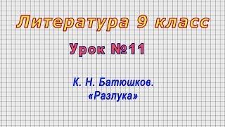 Литература 9 класс (Урок№11 - К. Н. Батюшков. «Разлука»)