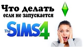 Что делать если не запускается The Sims 4 / Kate Makevel(, 2014-10-28T13:41:29.000Z)