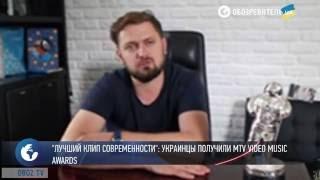 'Лучший клип современности': украинцы получили MTV Video Music Awards