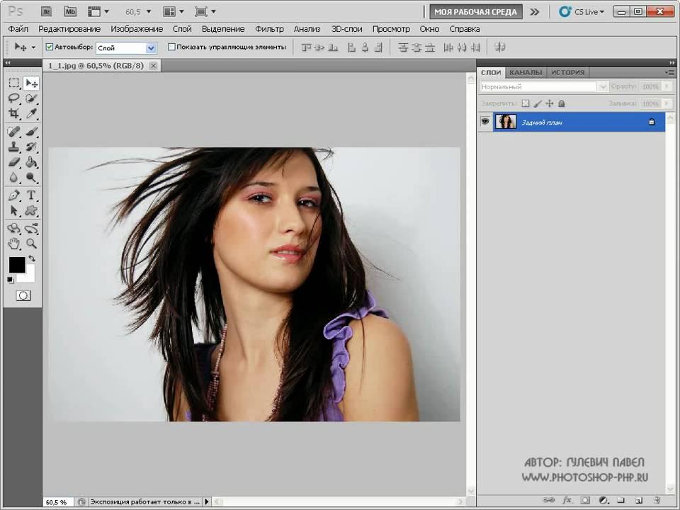 Как выделить волосы в фотошопе