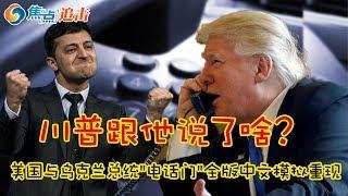 """川普跟他说了啥?美国与乌克兰总统""""电话门""""全版中文模拟重现"""