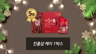 고려인삼공사 2018년 연말연시 이벤트 추첨영상