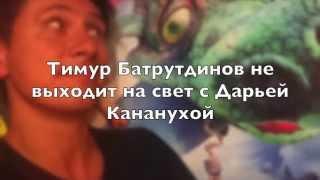 10.07.2015 - Тимур Батрутдинов выходит в свет без Дарьи Кананухи