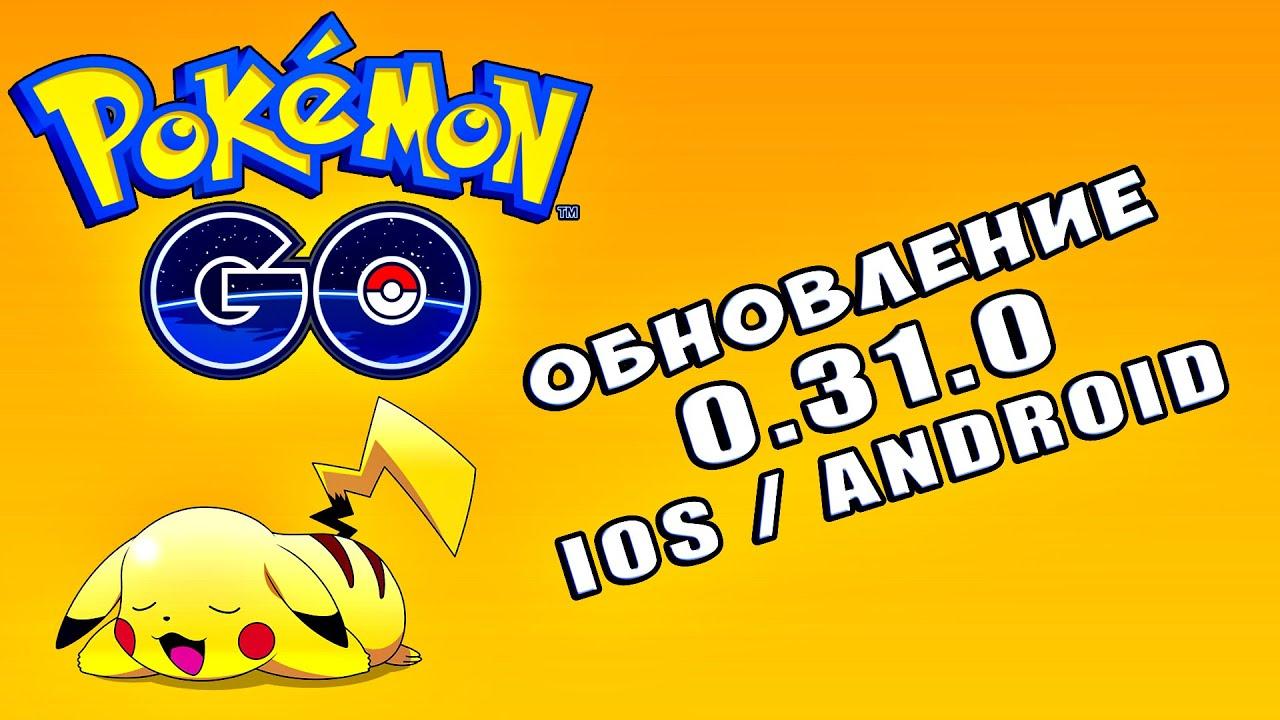 Pokemon go 0. 31. 0 скачать.