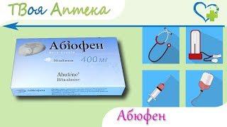 Абъюфен таблетки показання (відео інструкція) опис, відгуки