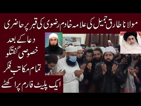 Molana Tariq Jameel amad Allama Khadim Hussain Rizvi Home | Pakistan National TV