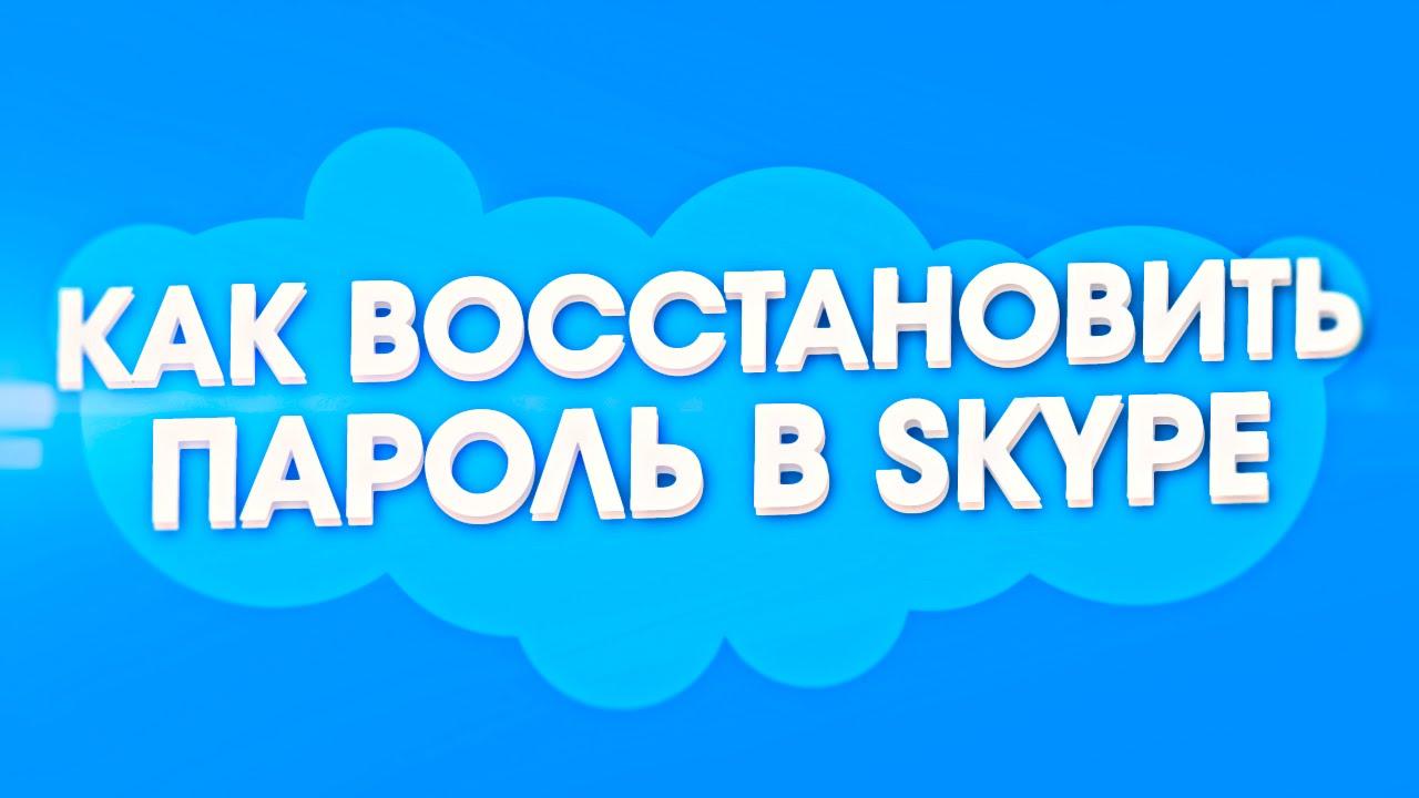 Как узнать пароль в skype - Foren - GERMANY RU