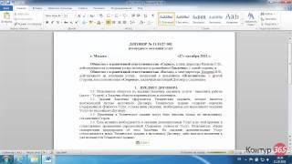 Сайт группы. Операции с файлами в Office 365 (14/24)