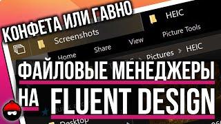 лучшие хреновые файловые менеджеры на Fluent Design для Windows
