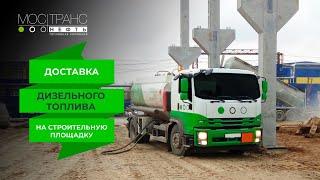 Доставка дизельного топлива на стройку автомобильной развязки от ООО