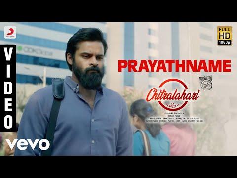 Chitralahari Prayathname Video Telugu  Sai Tej  Devi Sri Prasad