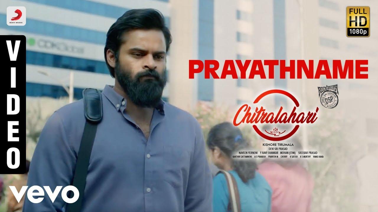 Download Chitralahari - Prayathname Video (Telugu) | Sai Tej | Devi Sri Prasad