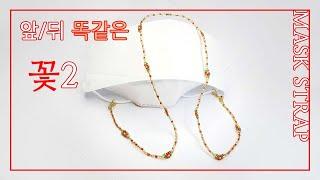비즈마스크스트랩만들기 2/ 비즈꽃 2 비즈공예 / Ma…