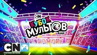 Кубок мультов 2019 | футбол | Cartoon Network