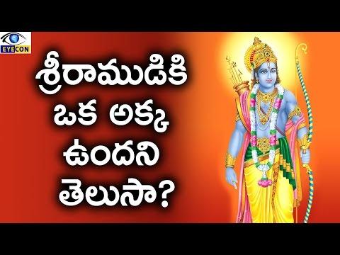 శ్రీరాముడికి ఒక అక్క ఉందని తెలుసా?    Lord Rama had an elder sister