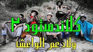 KLAN DESTOR 2 ولاد عم الواغش كلاندستود