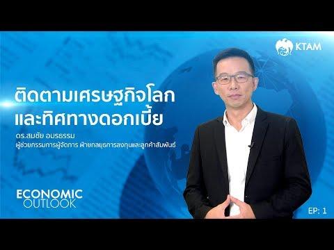 ติดตามเศรษฐกิจโลกและทิศทางดอกเบี้ย Economic outlook EP:01
