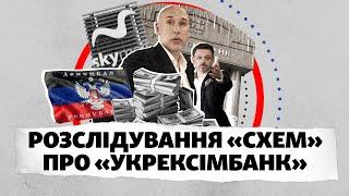 Мецгер «ДНР» SkyMall та 60 000 000 Розслідування «Схем» про «Укрексімбанк»