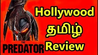 The Predator (2018) - Hollywood Tamil Review (தமிழ்)
