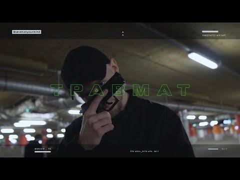 Смотреть клип Redo - Травмат
