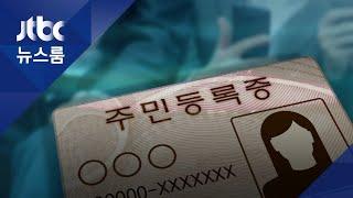 """피해자들 이름·주민번호 변경 돕는다…""""신속 처리 지원"""" / JTBC 뉴스룸"""