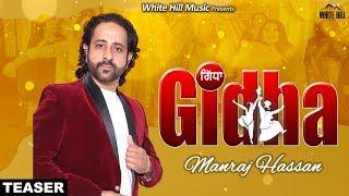 Gidha (Teaser) Manraj Hassan | Releasing on 13th May | White Hill Music