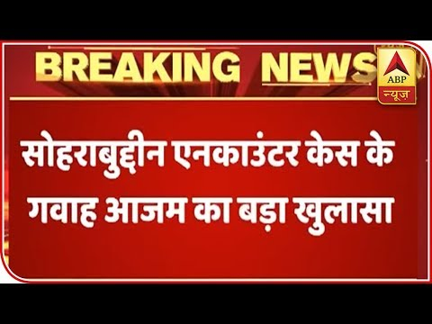 Sohrabuddin Shaikh Killed Haren Pandya On Vanzara's Orders | ABP News