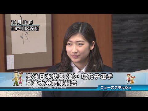 池江 璃花子選手 夏季大会結果報告