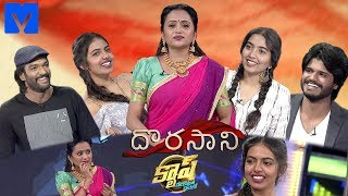 Cash Latest Promo -Dorasani Special -13th July 2019 -Anand Deverakonda,Shivani,Shivatmika,Charandeep