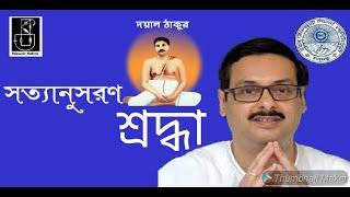 SATYANUSARAN BENGALI|শ্রদ্ধা(SHRODHYA)Motivational|Dharmakatha|Sri Sri Thakur Anukulchandra Ideology