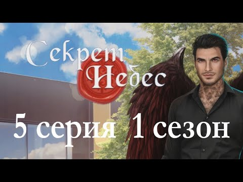 Секрет небес 5 серия Задание и наказание (1 сезон) Клуб романтики