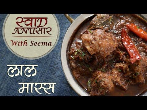 How to make Laal Maas - Special Rajasthani Recipe - Swaad Anusaar With Seema