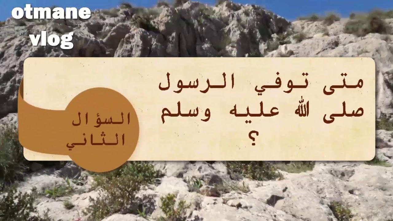 متى توفي الرسول صلى الله عليه وسلم وكم كان عمره وماهي معجزة النبي صلى الله عليه وسلم الخالدة Youtube