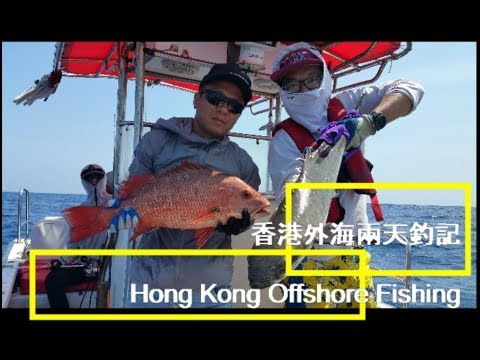 Hong Kong 2 Days Offshore Fishing 香港外海兩天釣記