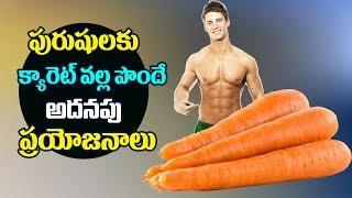 Amazing Health Benefits Of Carrots From Weight-loss To Healthy Eyesight||MyraMedia