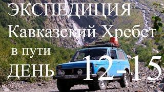 голубая нива Кавказ заключительная