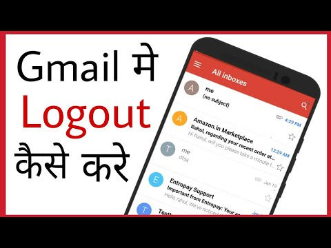 Gmail Se Android Phone Mein Logout Kaise Kare | How To Logout From Gmail In Hindi