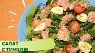 Вкусный и полезный салат с тунцом к праздничному столу!