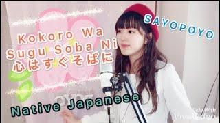 Download lagu JAPANESE GIRL 心はすぐそばに Kokoro Wa Sugu Soba Ni MP3