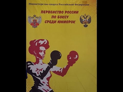 Первенство России по боксу среди юниорок (17-18 лет) г. Королёв. День 2
