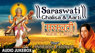 basant panchami special i saraswati chalisa aarti by anuradha paudwal i audio jukebox