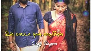நீ பாக்காம போறியே இது நியாயமா💞||nee pakkama poriye💕 old melody song whatsapp status video song😍